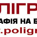 Копіцентр Поліграфикс ФОП Костюченко В.С.