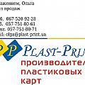 ТОВ Пласт Прінт