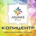 Advance print  Копицентр