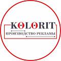 Рекламно-производственная компания Колорит