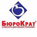 Бюрократ Україна