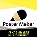 POSTER-MAKER