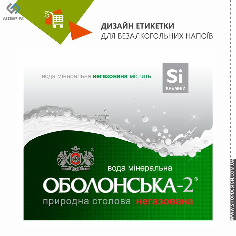 дизайн Етикетки для безалкогольних напоїв ТМ Оболонь зображення 1