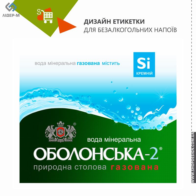 дизайн Етикетки для безалкогольних напоїв ТМ Оболонь зображення 2