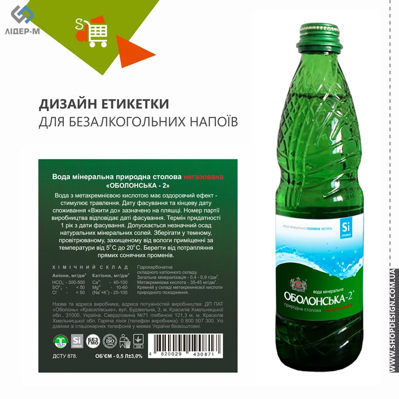 дизайн Етикетки для безалкогольних напоїв ТМ Оболонь зображення 3
