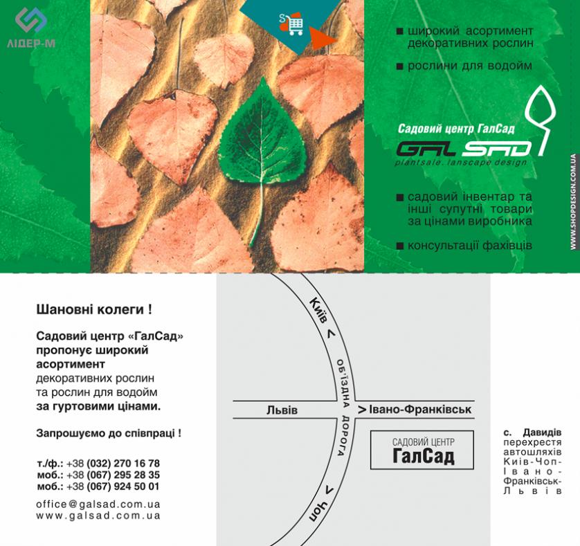 дизайн Єврофлаєра для УКУ зображення 3