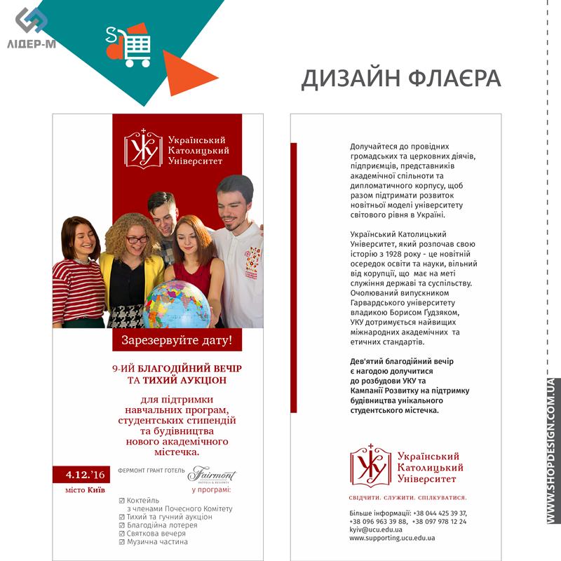 дизайн Єврофлаєра для УКУ зображення 1
