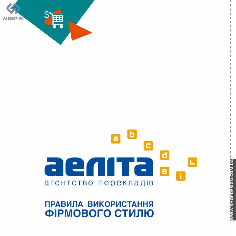дизайн Фірмового стилю. «Економ» пакет для компанії «Аеліта» зображення 1