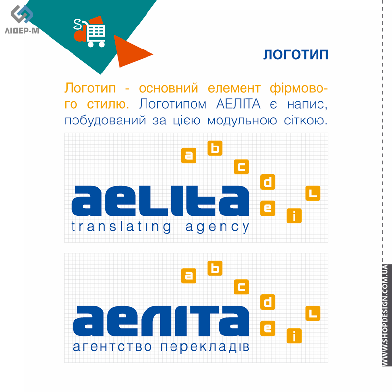 дизайн Фірмового стилю. «Економ» пакет для компанії «Аеліта» зображення 2