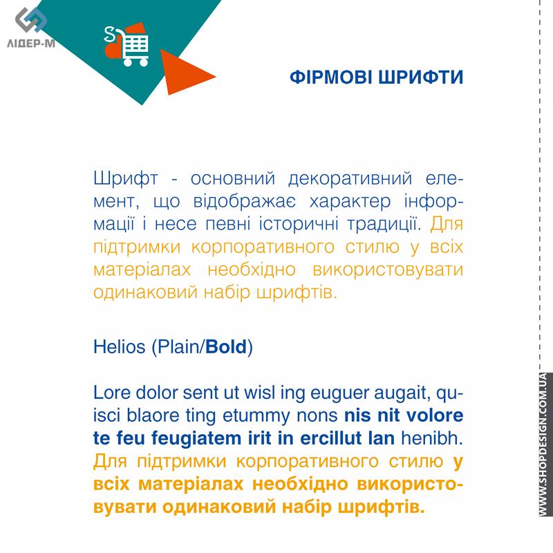 дизайн Фірмового стилю. «Економ» пакет для компанії «Аеліта» зображення 3