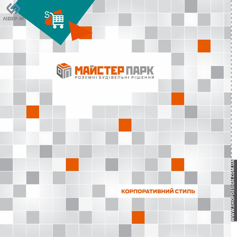 дизайн Фірмового стилю. «Бізнес» пакет ТМ МайстерПарк зображення 1