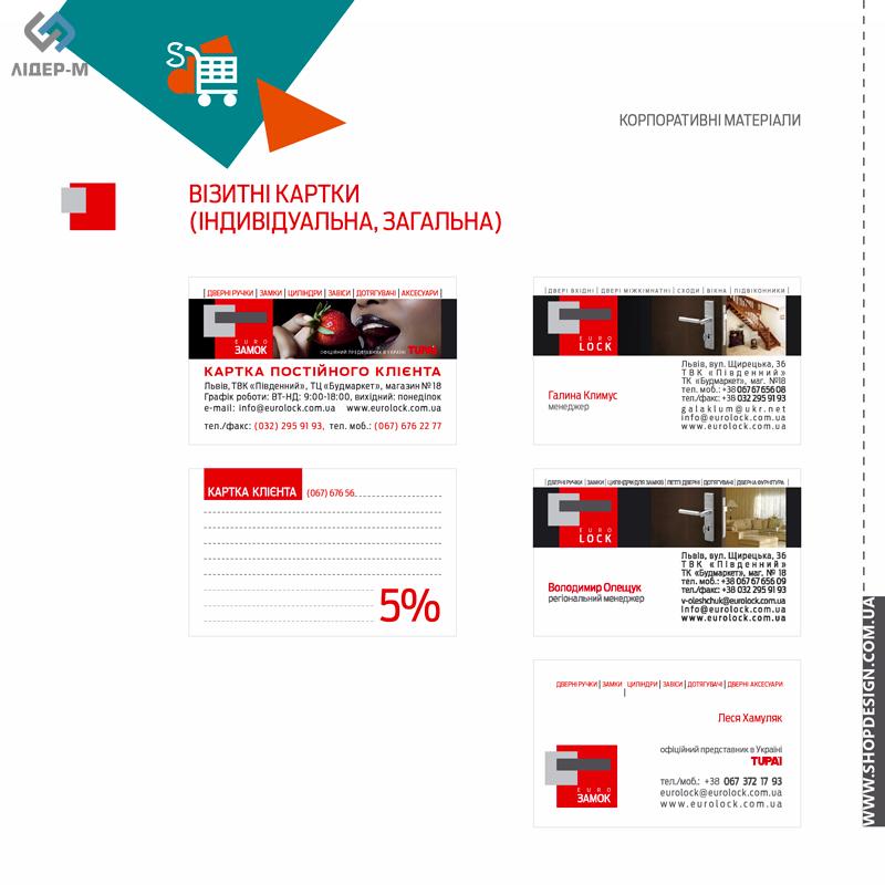 дизайн Фірмового стилю. «Безліміт» пакет для ТМ EuroLock зображення 4