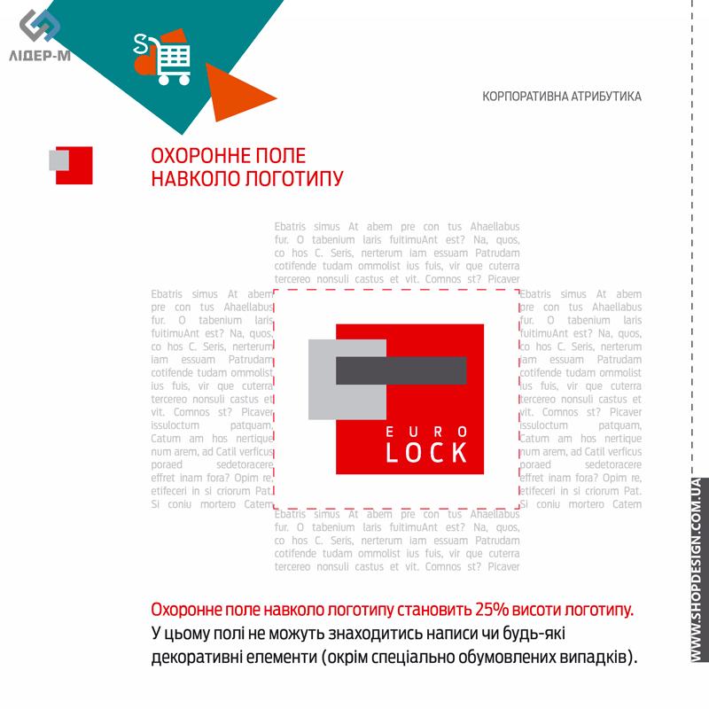 дизайн Фірмового стилю. «Безліміт» пакет для ТМ EuroLock зображення 1