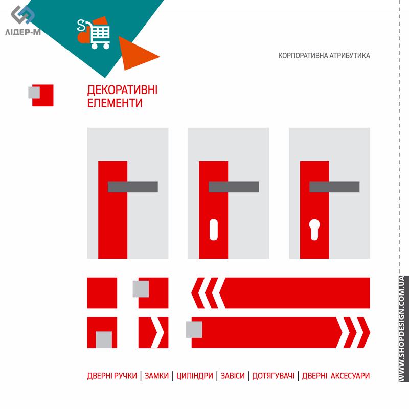 дизайн Фірмового стилю. «Безліміт» пакет для ТМ EuroLock зображення 3