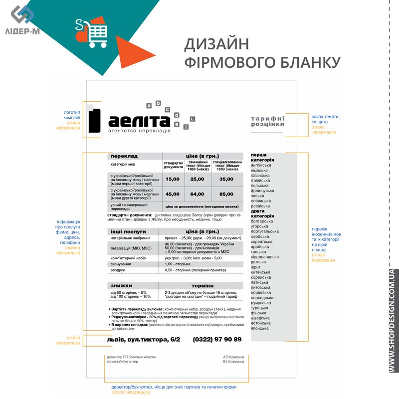 дизайн Фірмового бланку для ТМ EuroLock зображення 3