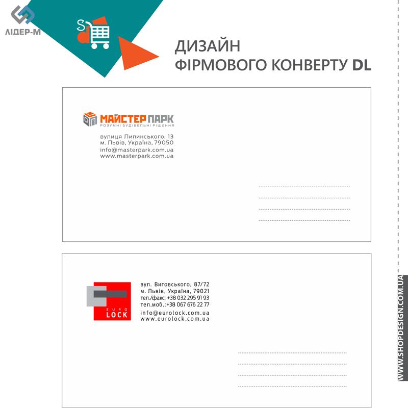 дизайн Фірмового конверту. Формати: DL, C5, C4 зображення 1