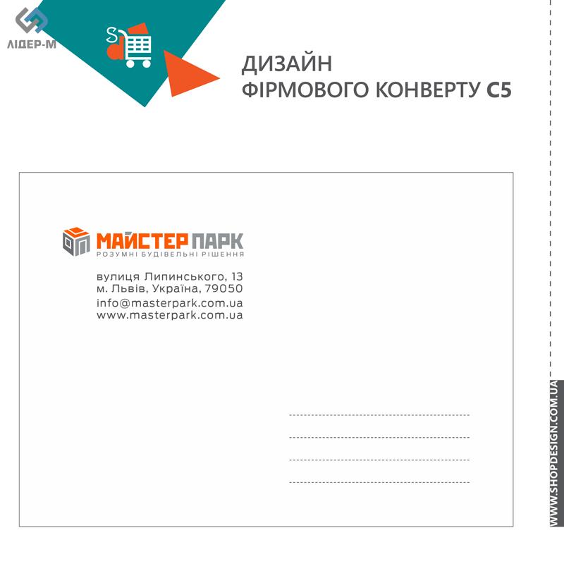 дизайн Фірмового конверту. Формати: DL, C5, C4 зображення 2