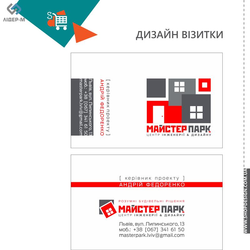 дизайн Візитної картки зображення 3