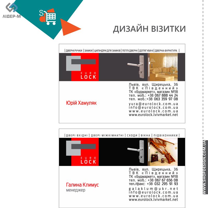 дизайн Візитної картки зображення 4