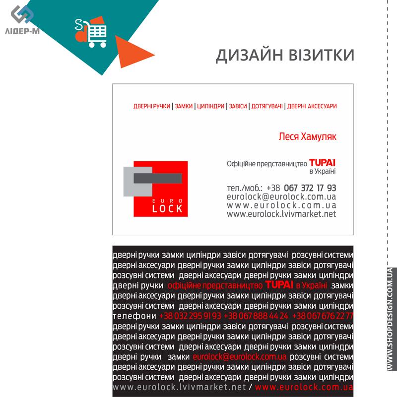 дизайн Візитної картки зображення 2