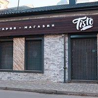 Пекарня Tisto
