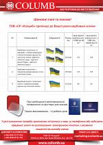 Спеціальні ціни на депутатські значки