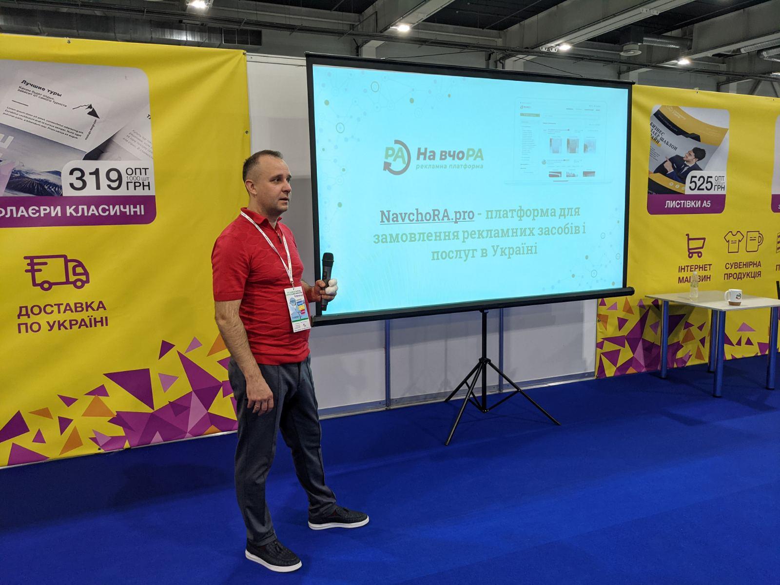 Презентація платформи